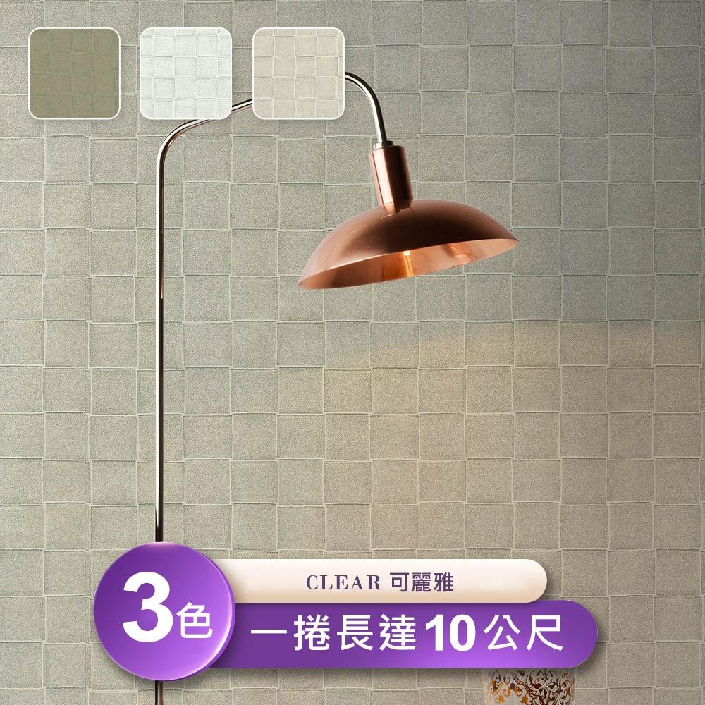 【Clear可麗雅】台製環保無毒防燃耐熱53X1000cm立體壓紋方格壁紙/壁貼1捲