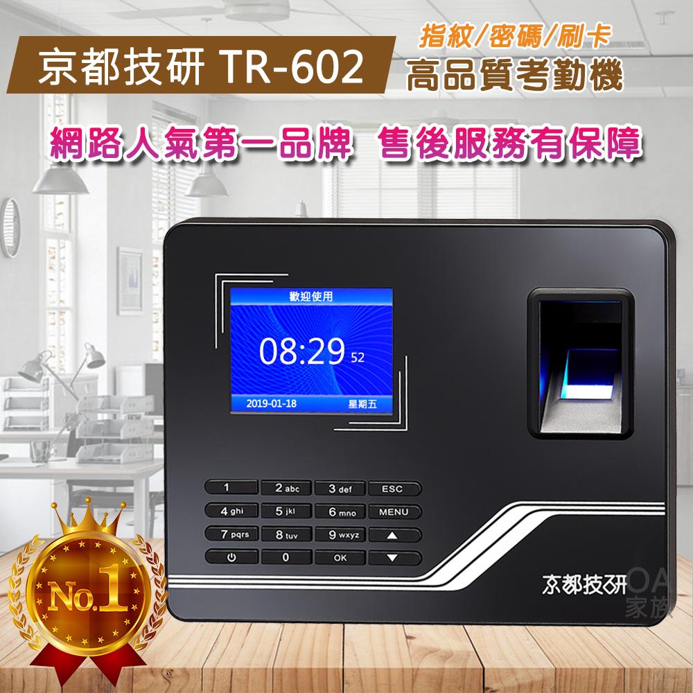 京都技研 TR-602指紋感應卡高品質考勤機/打卡鐘