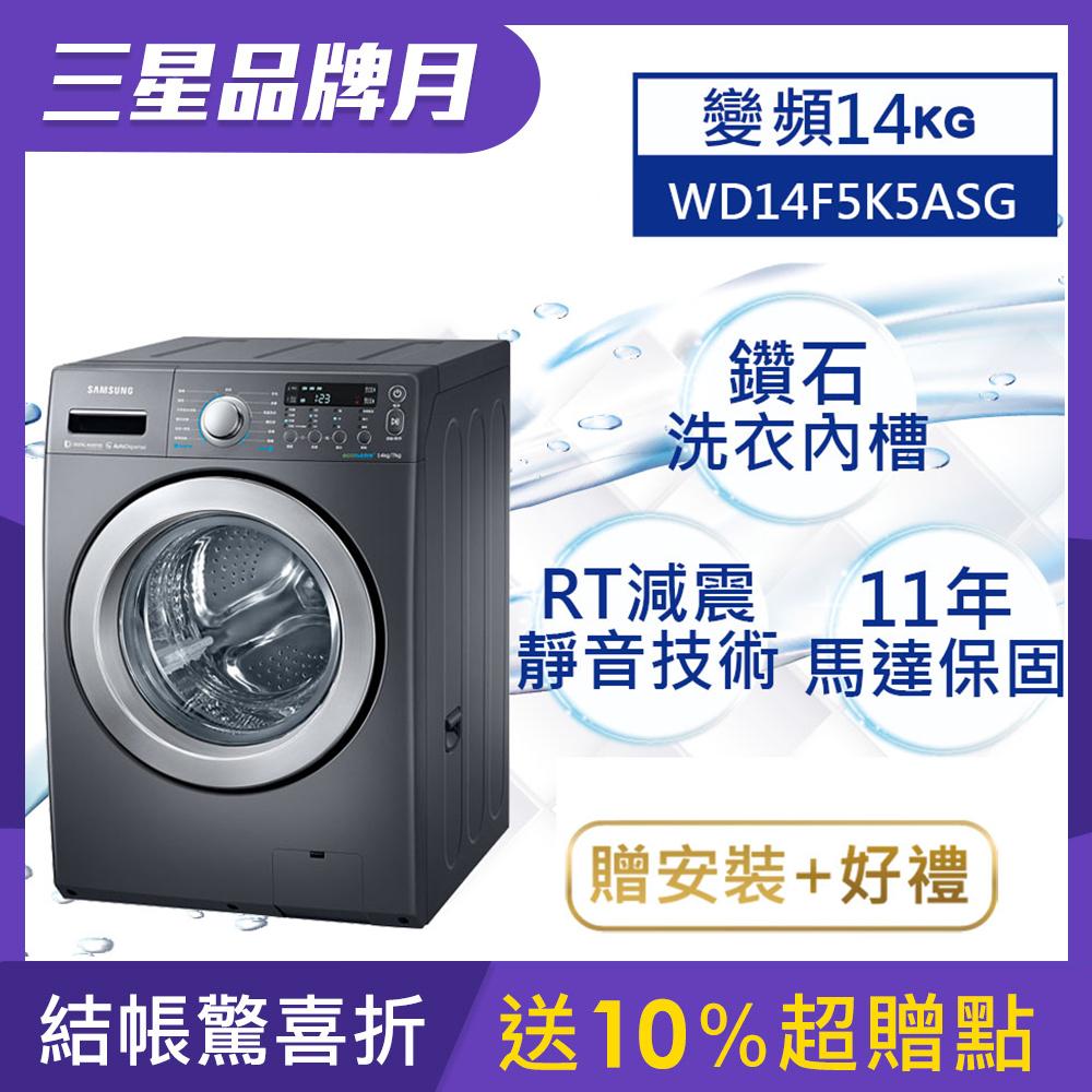 [結帳95折] SAMSUNG三星 14KG 變頻滾筒式洗衣機 WD14F5K5ASG/TW