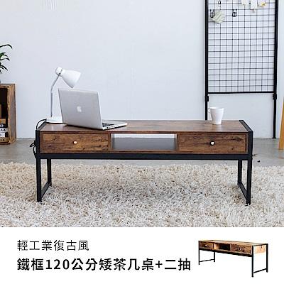 Amos-輕工業復古風鐵框120公分矮茶几桌-兩抽