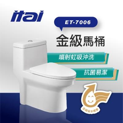 【ITAI 一太】金級省水馬桶 ET-7006