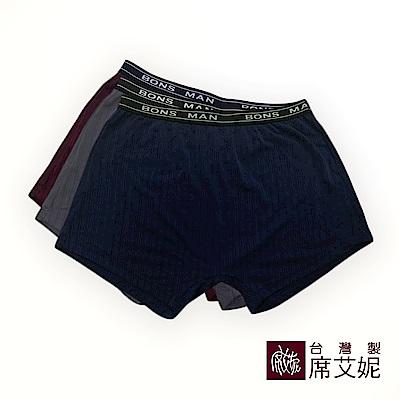 席艾妮SHIANEY 台灣製造(5件組)男性涼感平口內褲 涼感紗纖維 吸濕排汗