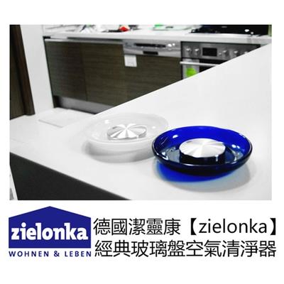 德國潔靈康「Zielonka」大型玻璃盤空氣清淨器 (藍色)