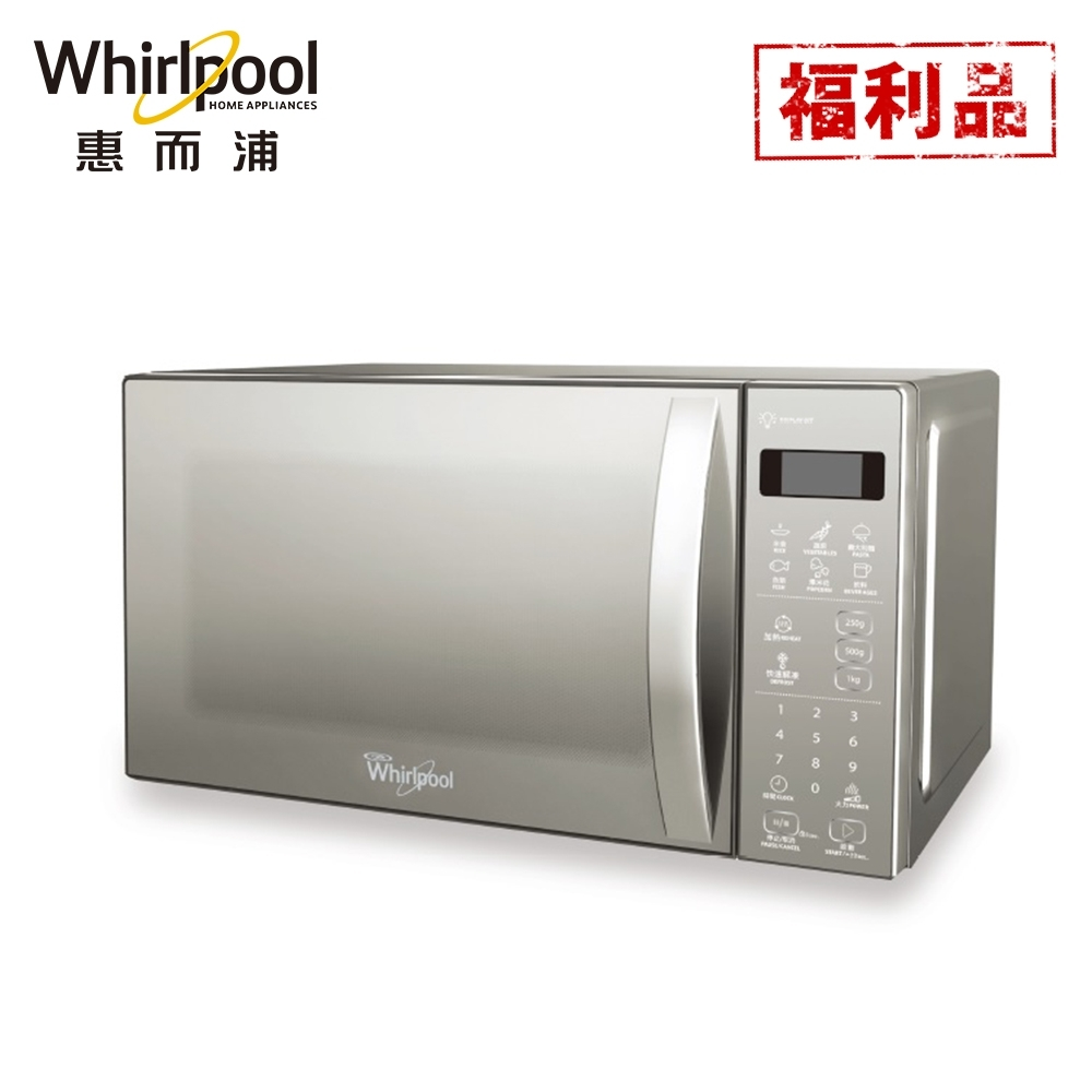 Whirlpool 惠而浦 20L微電腦微波爐WMWE200S (限量福利品)