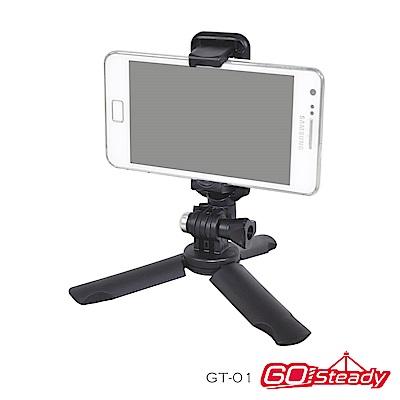 GoSteady GT-01桌上型手機腳架 (適GoPro)