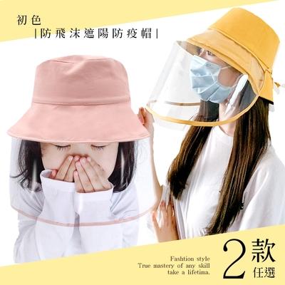 初色  防飛沫遮陽防疫帽-共2款-(F可選)