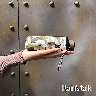 Rain s talk 降溫迷彩抗UV五折手開傘