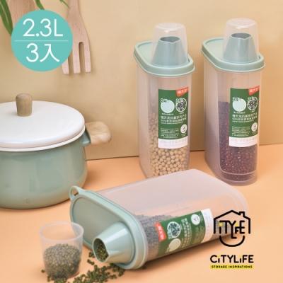 新加坡CITYLIFE 奈米抗菌PP漏斗式雜糧穀物儲米桶(附量杯)-2.3L-3入