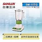 SANLUX台灣三洋  1.5L 果汁機 SM-15TG