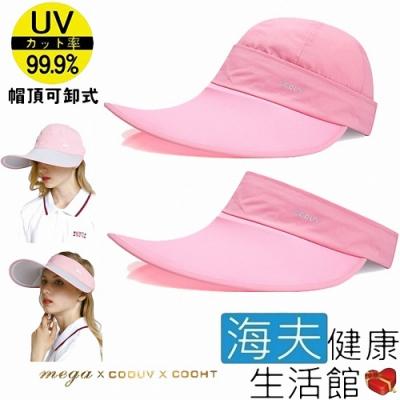 海夫健康生活館 MEGA COOUV 蘋果光 美肌帽 兩用 可卸式 櫻花粉配粉色_UV-537