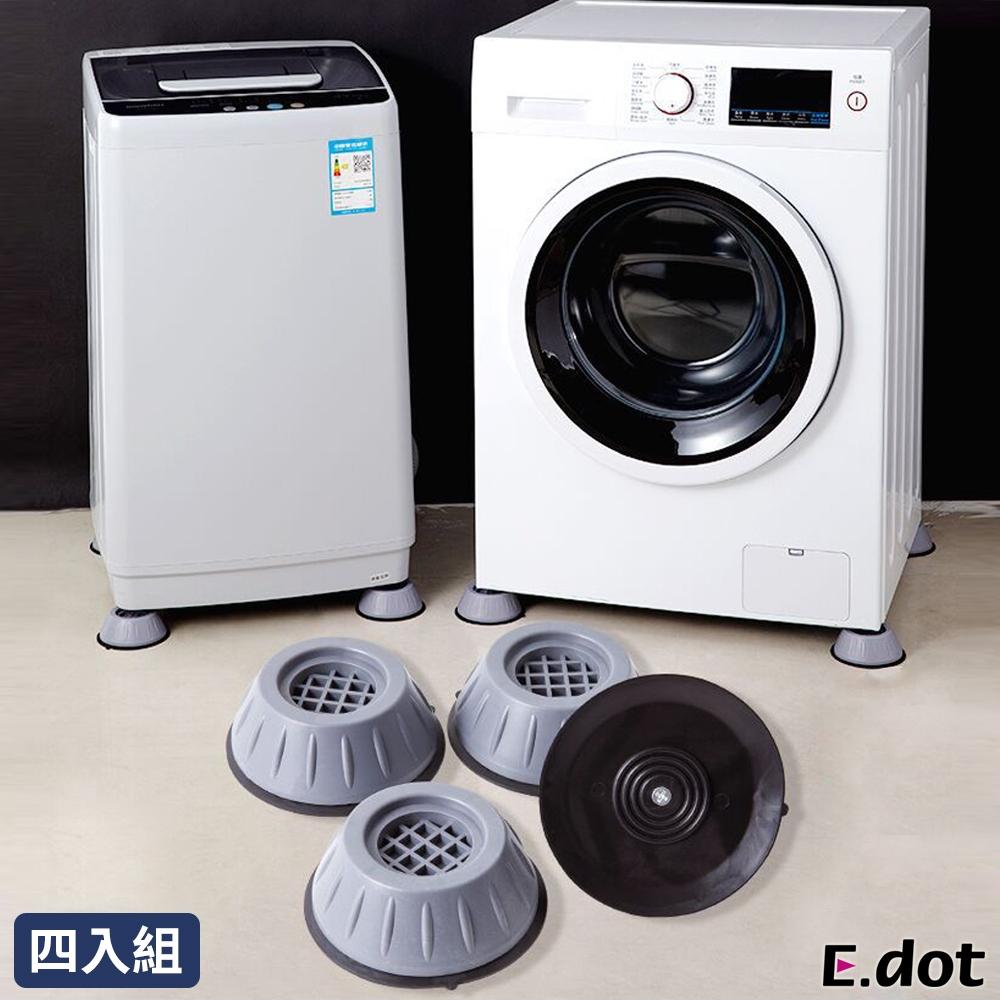 (4入組) E.dot 洗衣機增高墊減震防潮墊