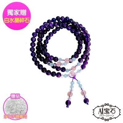 A1寶石 雙倍吸金-頂級紫水晶粉晶108念珠-名師指定款(贈白水晶淨化碎石)