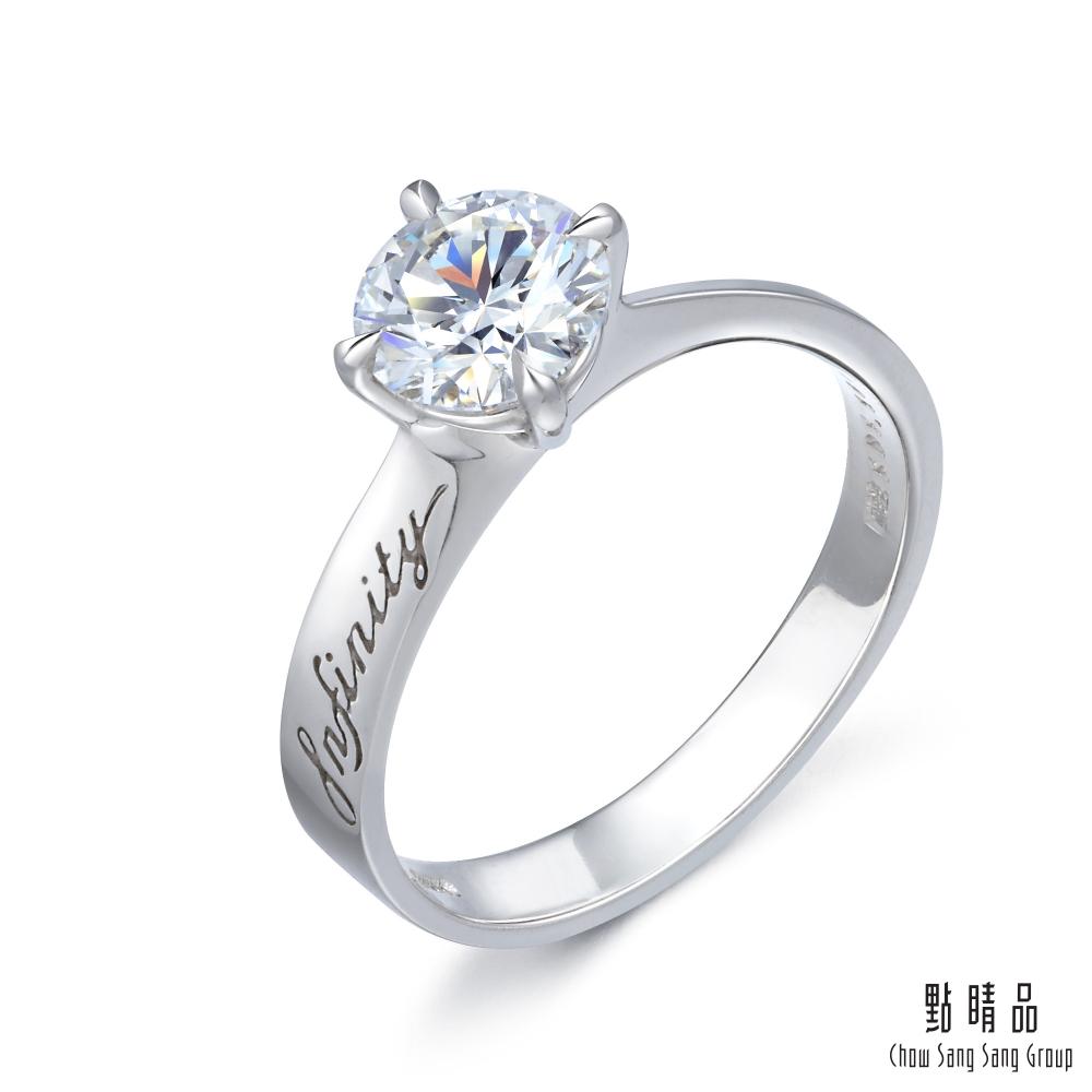 點睛品 Promessa永恆之約0.3克拉鑽石戒指