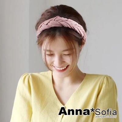【2件7折】AnnaSofia 立體條紋麻花辮 彈性寬髮帶(藕粉系)