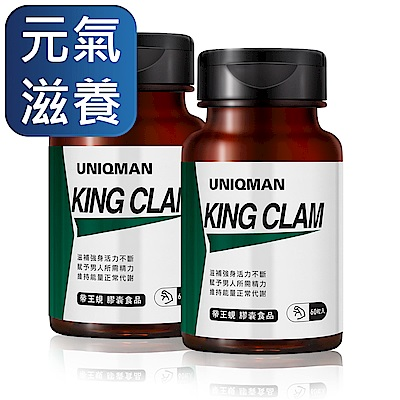 UNIQMAN-帝王蜆 膠囊食品(60顆/瓶)2瓶入