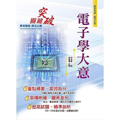 106年初等五等【電子學大意】(精編重點整理,歷屆試題詳解)(3版)