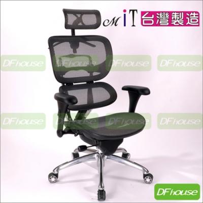 DFhouse艾菲爾多功能高級辦公椅  電腦椅 66*70*114-129