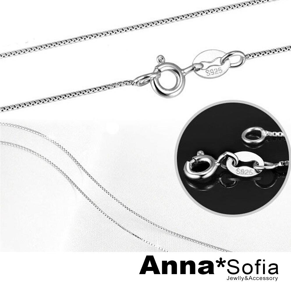 【3件5折】AnnaSofia 實搭單鍊 義大利925純銀鍊項鍊(16吋小方型鍊)
