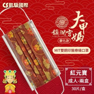 CS凱馺國際X大甲媽祖鎮瀾宮聯名 三層雙鋼印醫用口罩-紅元寶(2盒/組,共60片) 台灣製造