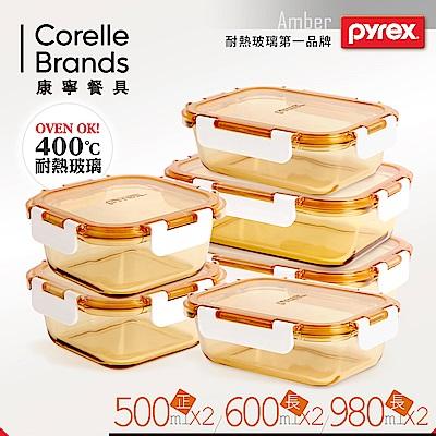 美國康寧 Pyrex 透明玻璃保鮮盒6件組(AMBS0602)