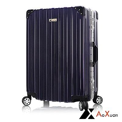 AoXuan 26吋行李箱 PC拉絲鋁框旅行箱 雅爵系列 (藍紫)