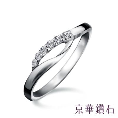 京華鑽石戒指 18K金 輕盈美人 0.05克拉(尾戒)