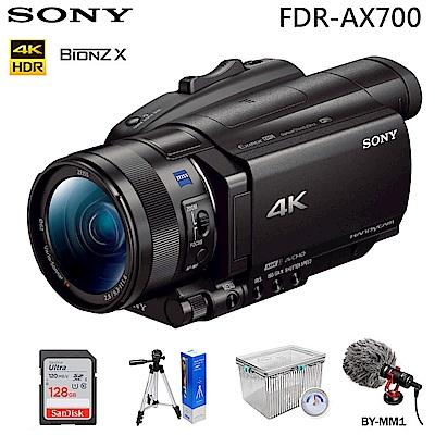 SONY FDR-AX700 4K 高畫質數位攝影機 蔡司鏡頭 中文平輸