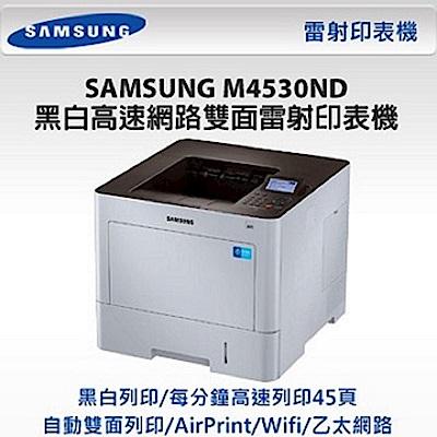 SAMSUNG Pro-Xpress SL-M4530ND 黑白高速網路雙面雷射印表機