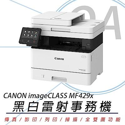 佳能 Canon imageCLASS MF429x 黑白雷射 多功能 事務機