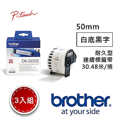【<b>3</b>入組】Brother DK-22223 連續標籤帶 ( 50mm 白底黑字 )