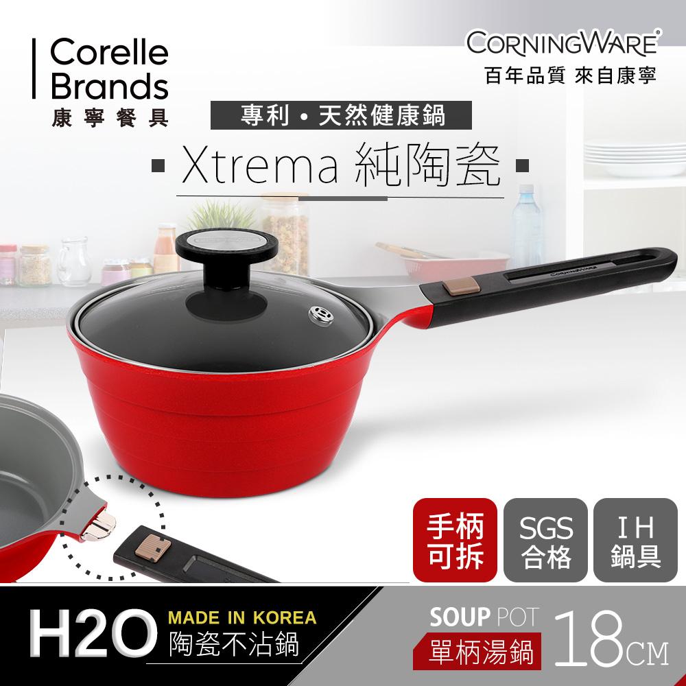 (送雙入碗)康寧CORNINGWARE 韓國製H2O陶瓷不沾單柄鍋-18cm(含蓋)