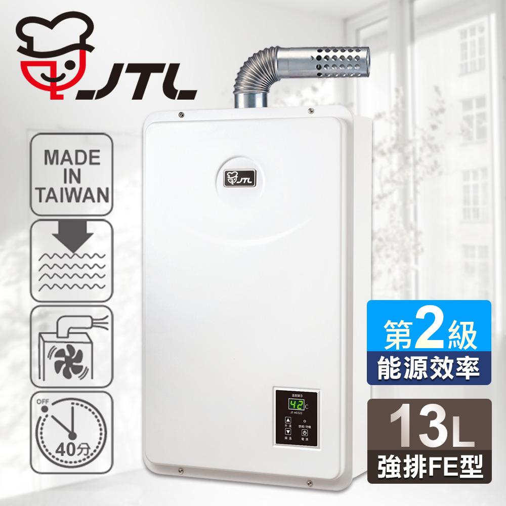 喜特麗 JTL 13L數位恆溫銅水箱強制排氣熱水器 JT-H1322 天然瓦斯