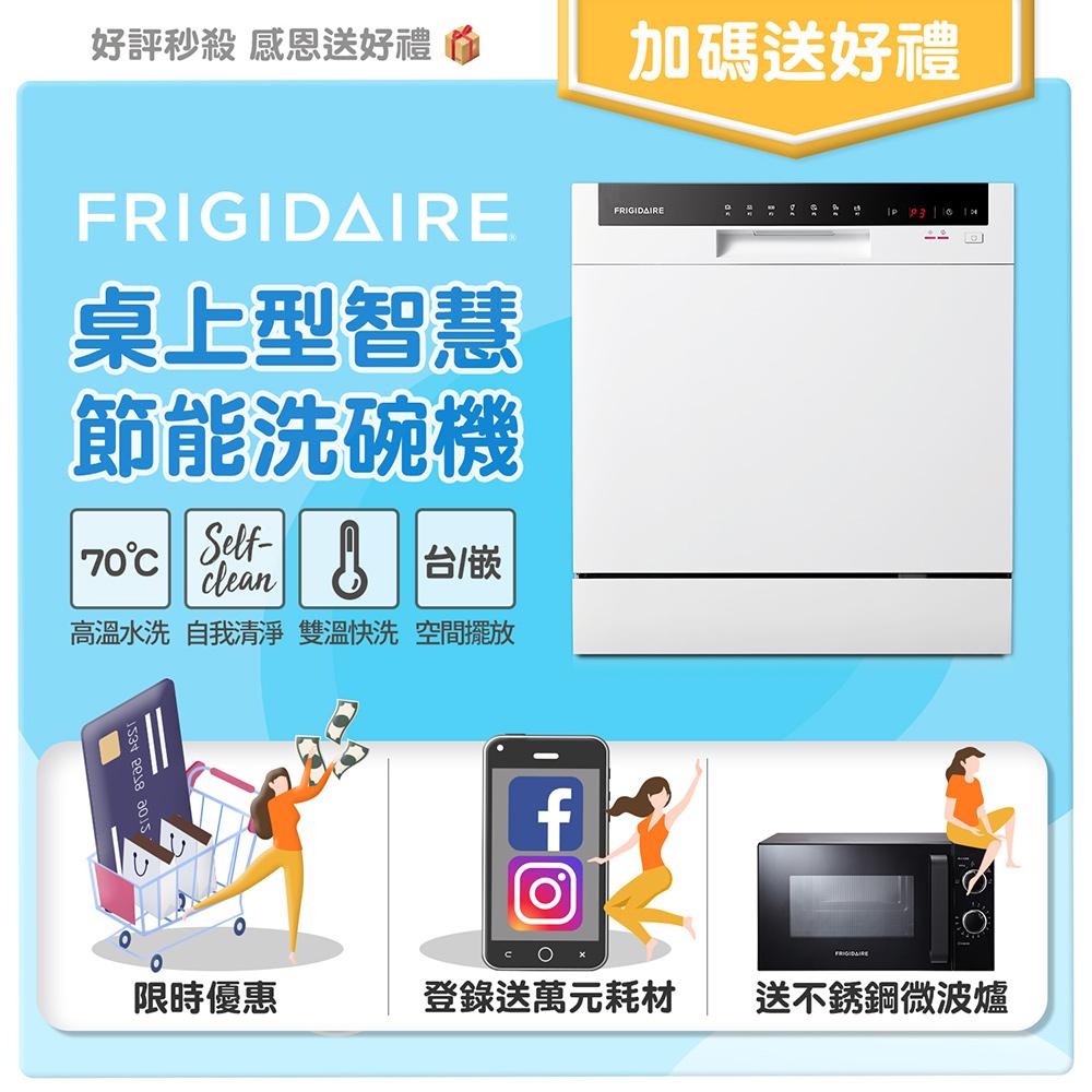 美國富及第Frigidaire 桌上型智慧洗碗機 8人份 FDW-8002TF贈不鏽鋼微波爐