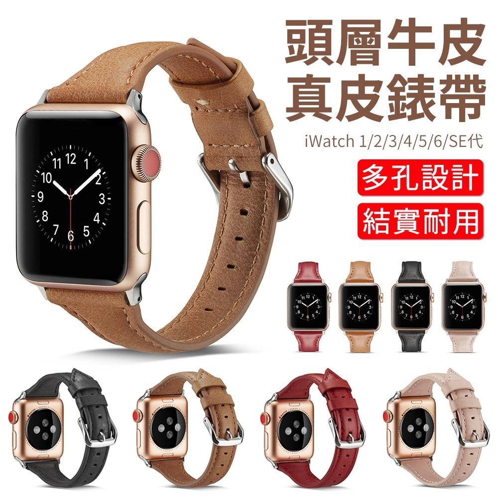 Apple Watch 7/6/5/4/3/2/SE 經典頭層牛皮 真皮錶帶 iWatch替換錶帶 手錶腕帶