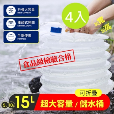DaoDi 超大容量折疊水桶儲水桶4入組(尺寸15L)手提水桶 露營水袋