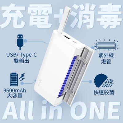 UV 防疫手持式紫外線臭氧消毒殺菌除蟎燈快充行動電源UV12