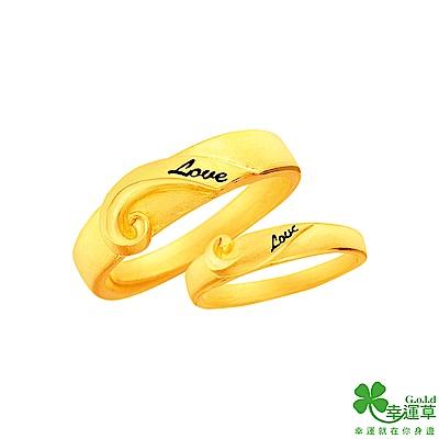 幸運草 愛同在黃金成對戒指