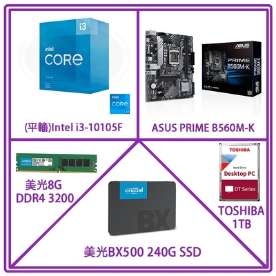 (限時優惠)Intel i3-10105F中央處理器+ASUS PRIME B560M-K主機板+美光 8G DDR4 3200記憶體+美光BX500 240G SSD+TOSHIBA 1TB內接硬碟