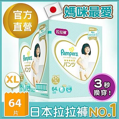 (3箱組合)幫寶適 一級幫 拉拉褲/褲型尿布 (XL)64片 日本原裝/箱