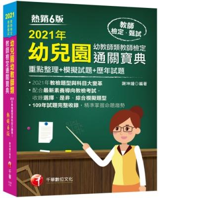 2021幼兒園幼教師類教師檢定通關寶典--重點整理+模擬試題+歷年試題:收錄選擇、是非、綜合模擬題型[六版](教師資格檢定/教師甄試)