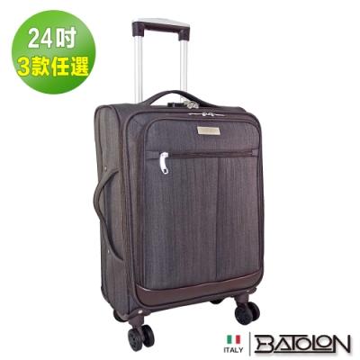義大利BATOLON  24吋  商務TSA鎖加大商務箱 (3款8色任選)
