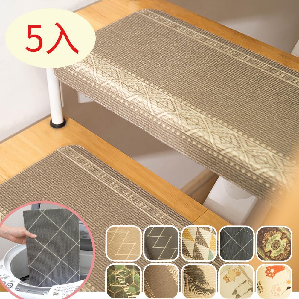 半島良品 (5入組)北歐印花耐磨自黏式防滑樓梯墊 55X24