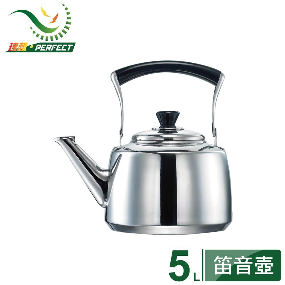 [PERFECT 理想] 理想晶品不銹鋼茶壺5L