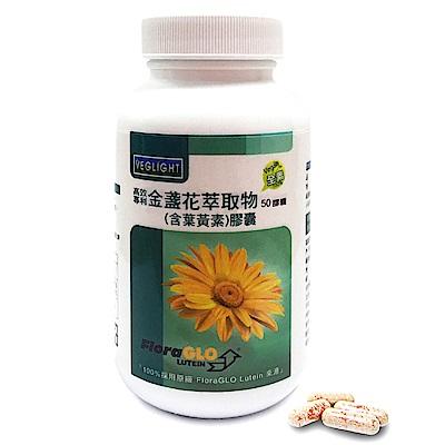 素天堂 金盞花葉黃素膠囊(5mg) (2瓶組)