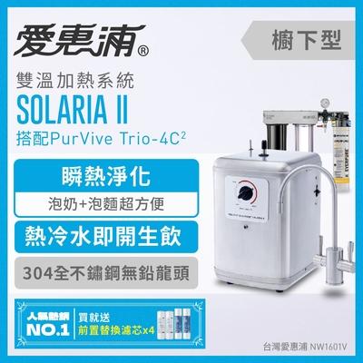 愛惠浦 SOLARIA II+PURVIVE Trio-4C2雙溫系統三道式廚下型淨水器(前置搭配樹脂濾芯+PP濾芯)