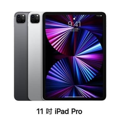 Apple 2021 iPad Pro 11吋 Wi-Fi 128G 平板(第3代)