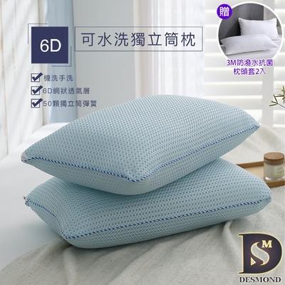 岱思夢 6D可水洗獨立筒枕ˍ2入 MIT台灣製造 防蹣抗菌 彈簧枕 水洗枕 飯店枕 枕頭