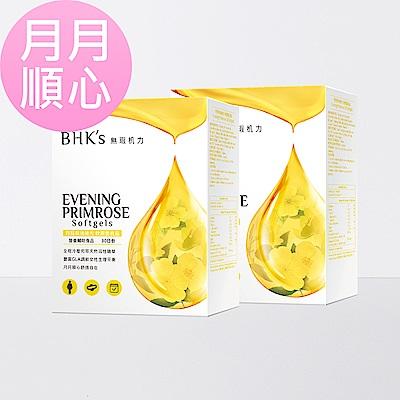 BHK's 月見草油複方 軟膠囊 (60粒/盒)2盒組