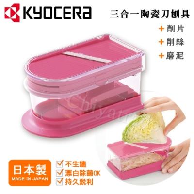KYOCERA京瓷 陶瓷刀片三合一多功能 蔬果刨絲 切片 搗碎 料理器-粉 (日本製)
