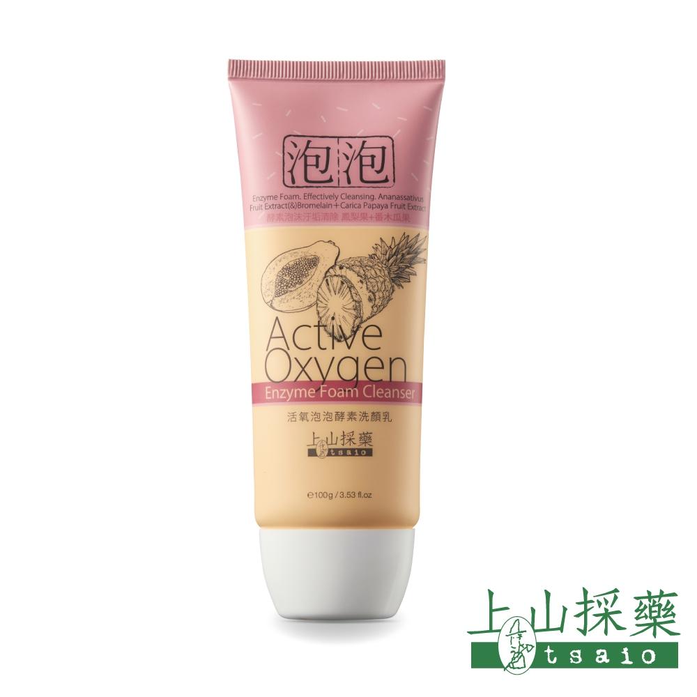 tsaio上山採藥 活氧泡泡酵素洗顏乳 100g